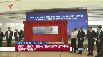 南方(南沙)国际产能和技术合作中心落户广东南沙