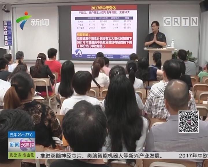 """2017广州中考:不满足""""四个三""""的非户籍考生竞争激烈"""
