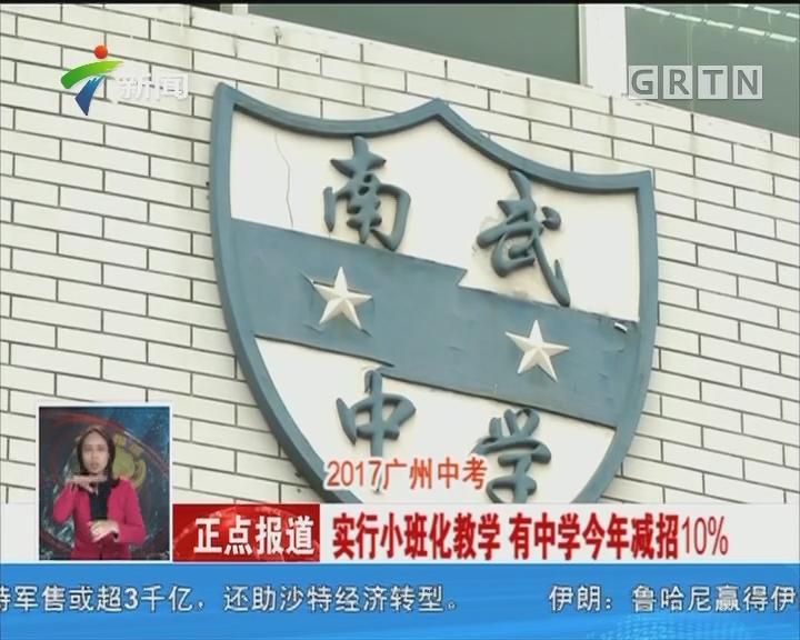 2017广州中考:实行小班化教学 有中学今年减招10%
