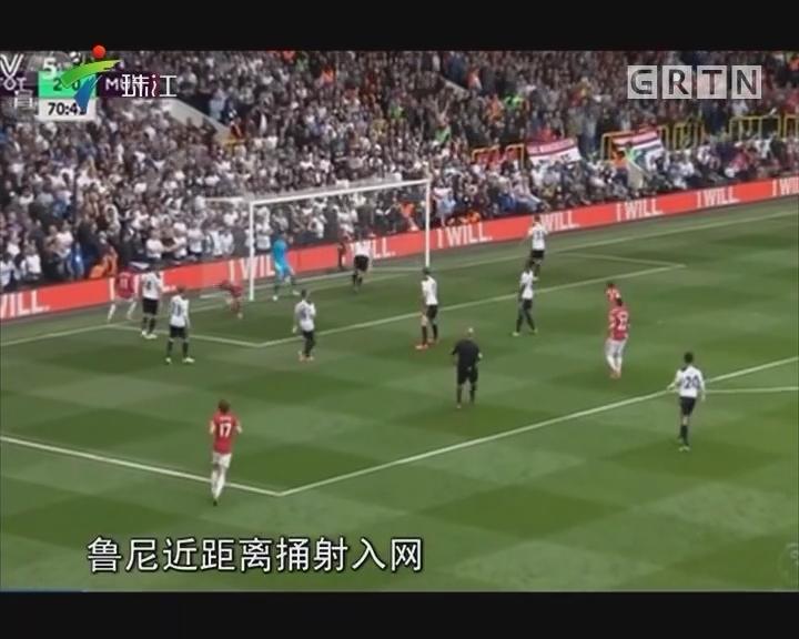 英超:曼联1—2热刺无缘前四