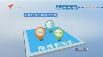 广州南沙:全面推进高水平对外开放门户枢纽建设