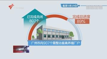 广州:11项整改措施推进水环境治理