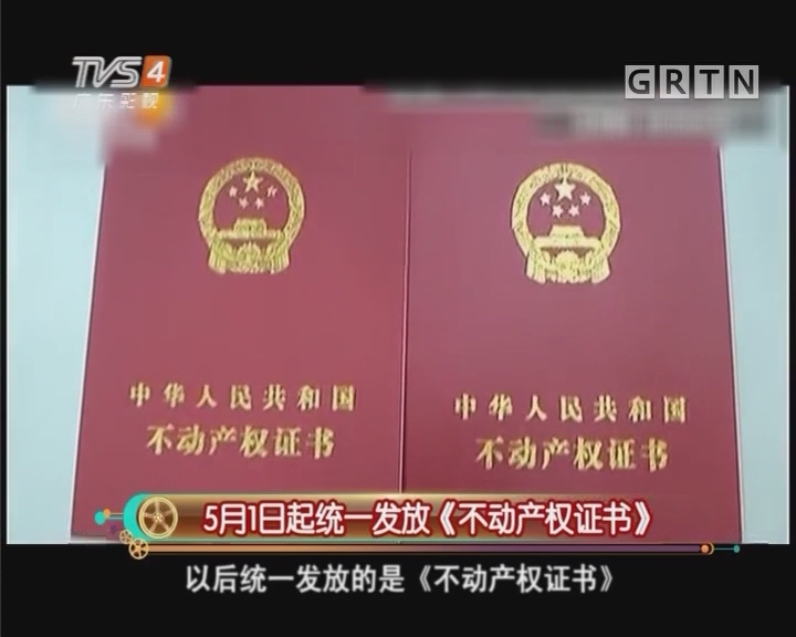 5月1日起统一发放《不动产权证书》