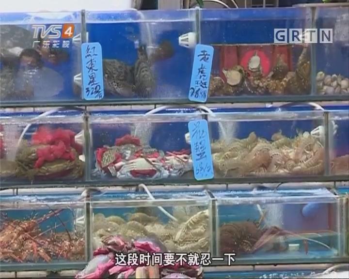 休渔期间海鲜总量减少 部分价格跃升
