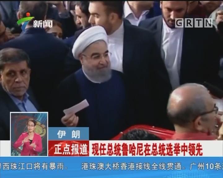 伊朗:现任总统鲁哈尼在总统选举中领先