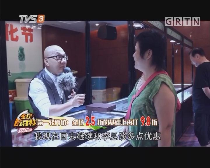 广州第二届翡翠玉石文化节