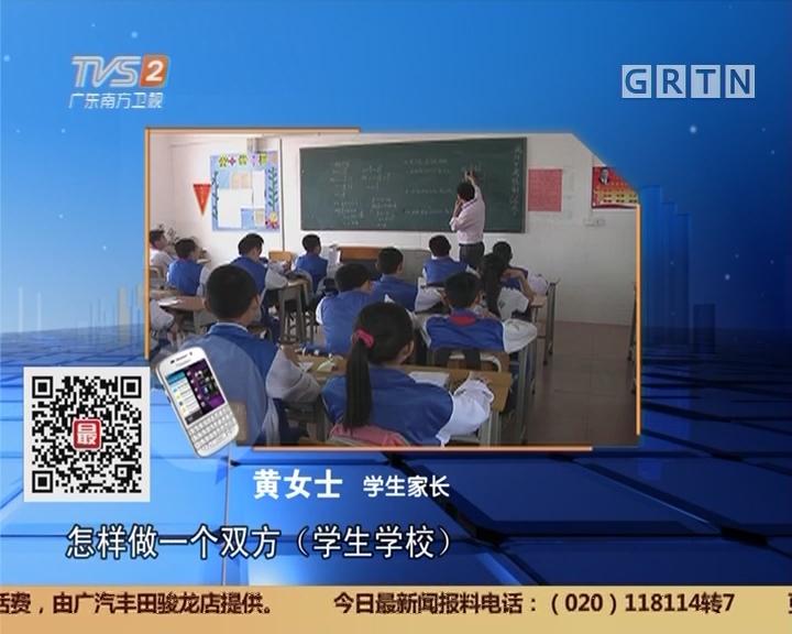 """广州市教育局:以""""开放日""""名义组织随堂答题属违规"""