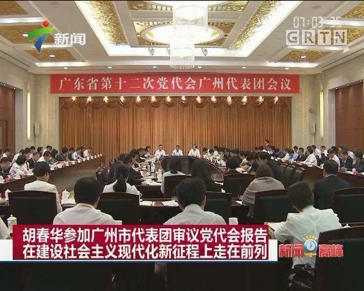 胡春华参加广州市代表团审议党代会报告 在建设社会主义现代化新征程上走在前列