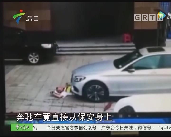 深圳:保安阻止豪车进场被径直碾过
