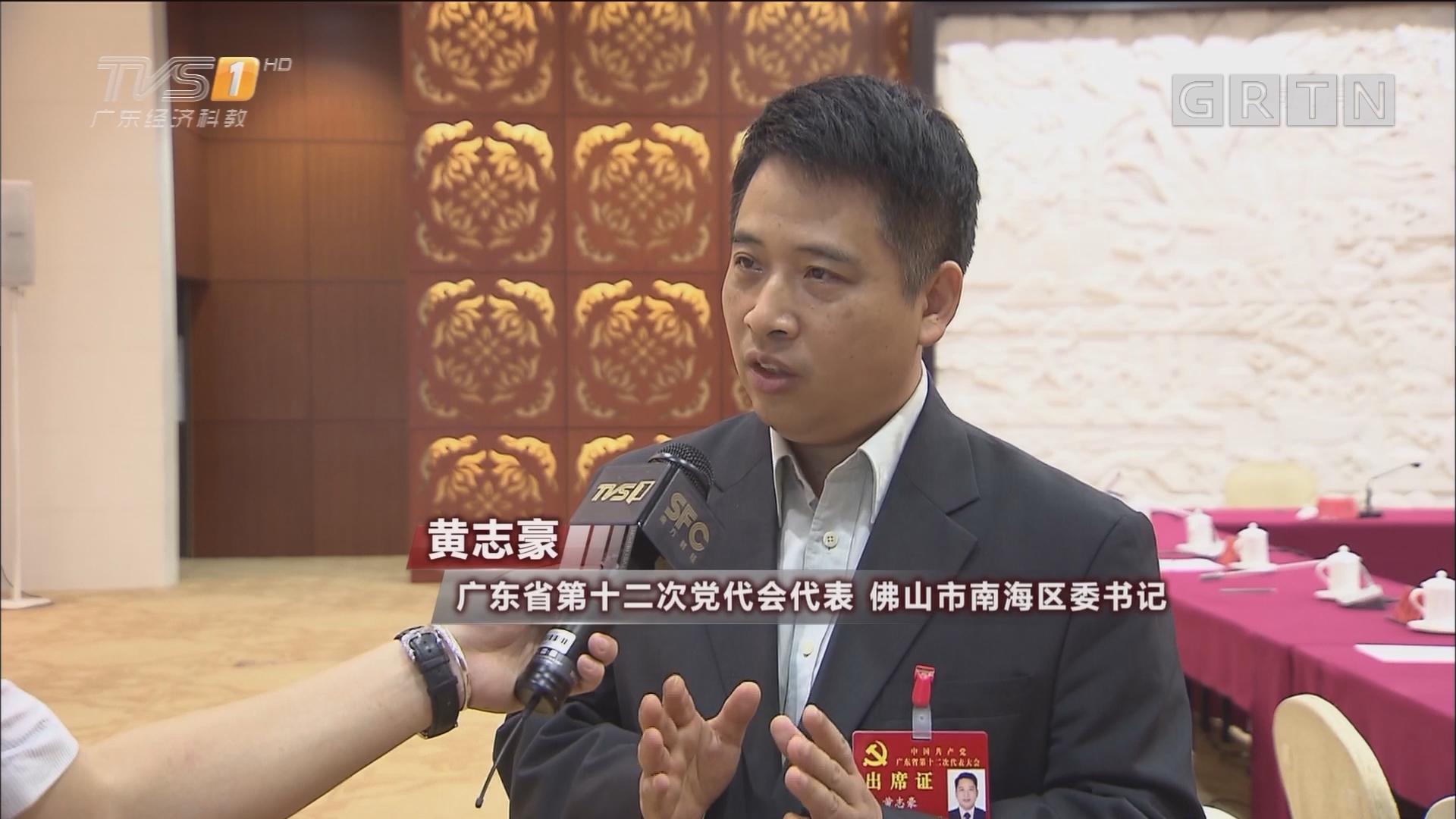 广东省第十二次党代会 代表热议深化结构性改革