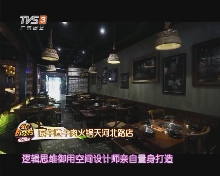 原牛道牛肉火锅天河北路店