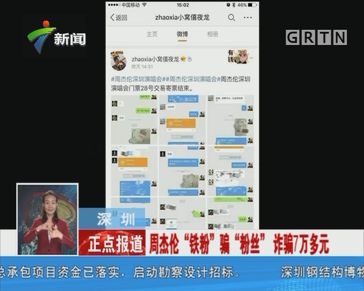 """深圳:周杰伦""""铁粉""""骗""""粉丝"""" 诈骗7万多元"""