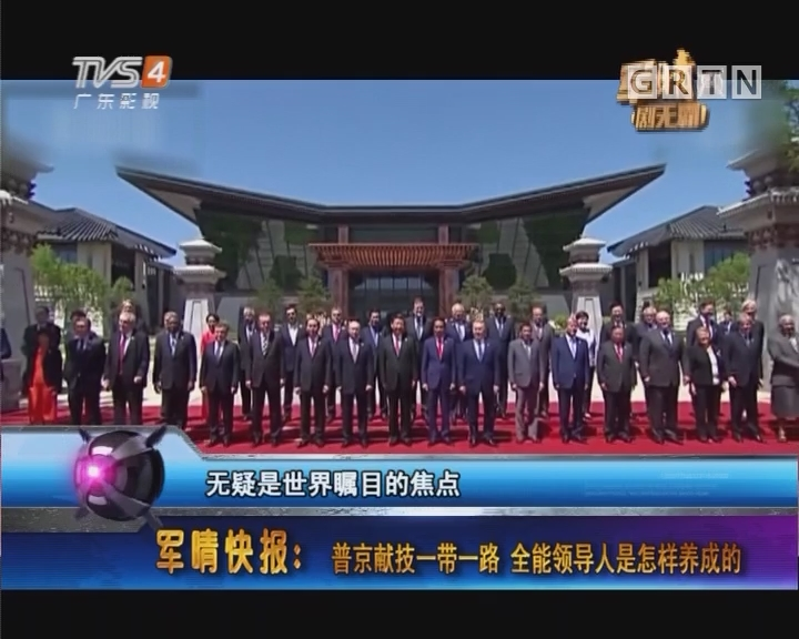 20170516《军晴剧无霸》军晴快报:普京献技一带一路 全能领导人是怎样养成的