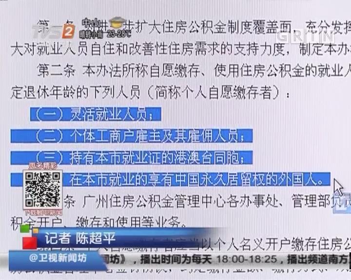 广州:个人有望缴存并申请公积金贷款
