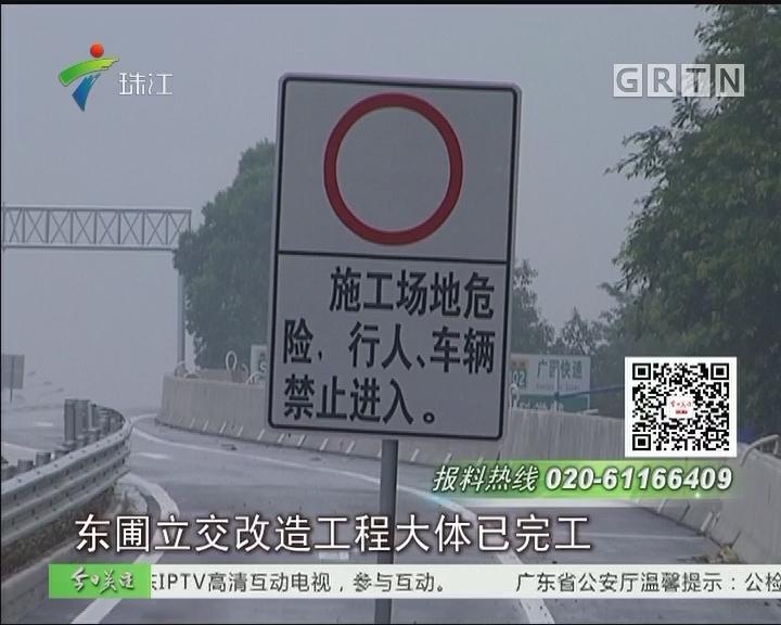 """广州:东圃立交两次延期仍未解封 计划延至""""十·一""""开通"""