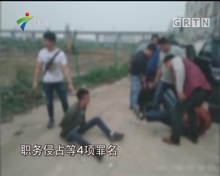 """广东警方打掉多个涉破坏""""两委""""选举农村黑恶团伙"""