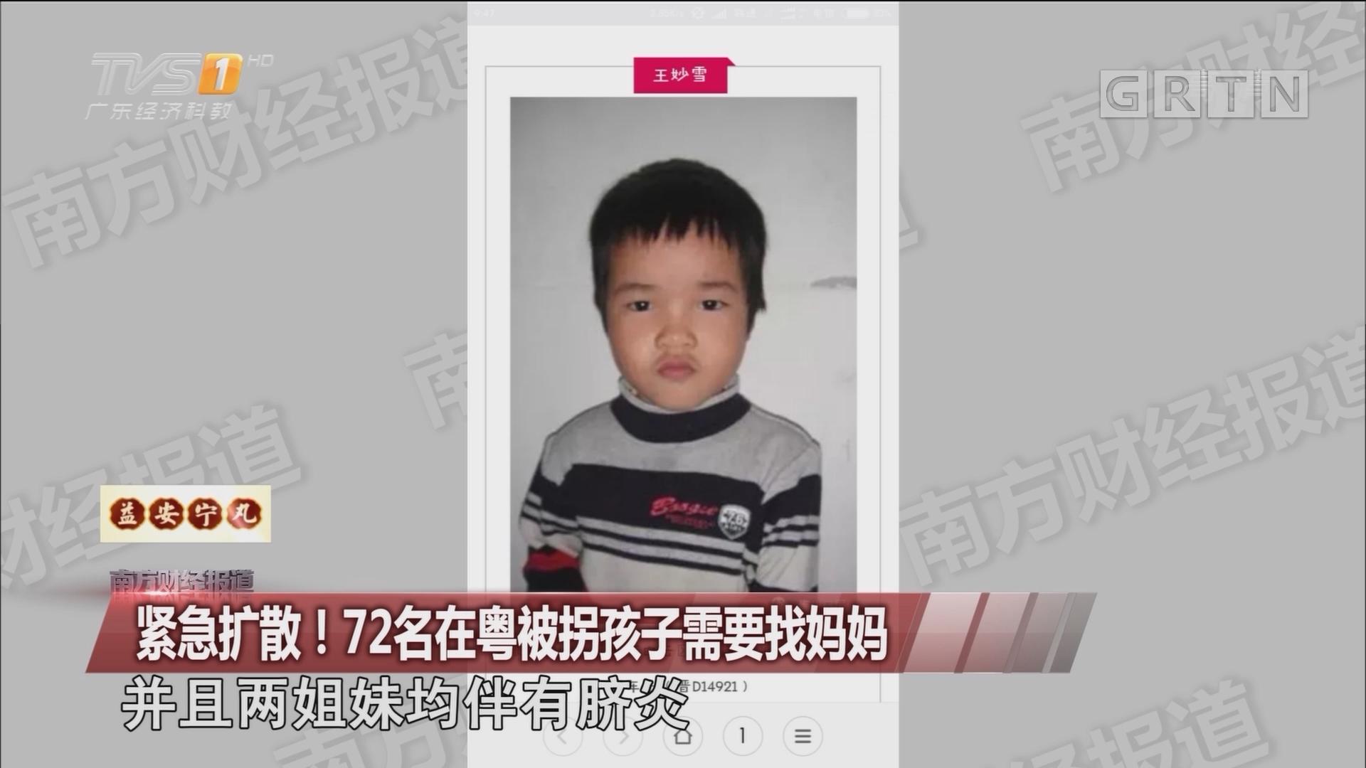 紧急扩散!72名在粤被拐孩子需要找妈妈