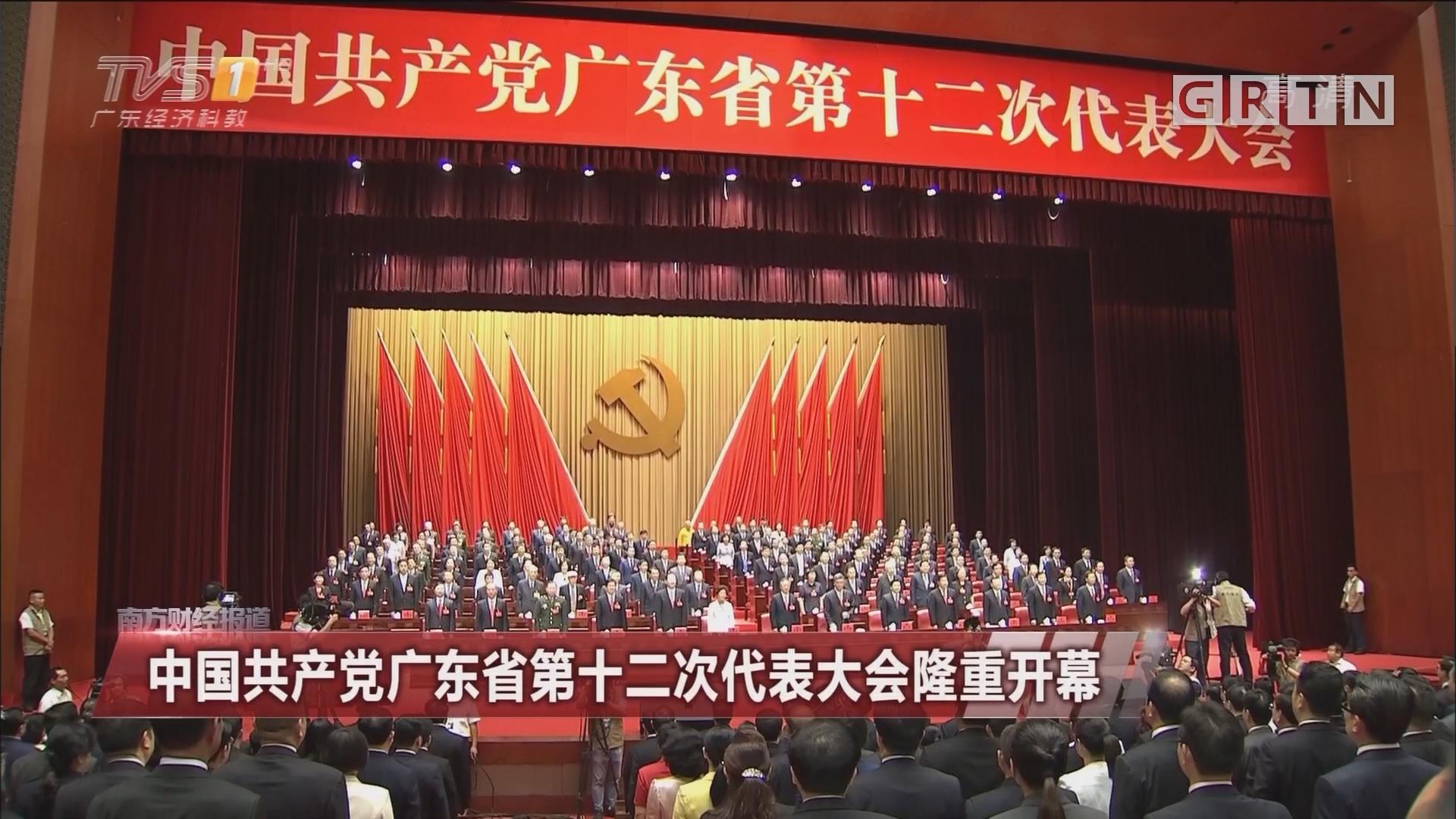 中国共产党广东省第十二次代表大会隆重开幕