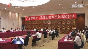 胡春华参加汕尾代表团审议党代会报告 贯彻重要批示精神高质量全面建成小康社会