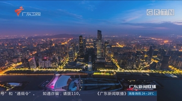 广东:优化营商环境 推进创新驱动发展