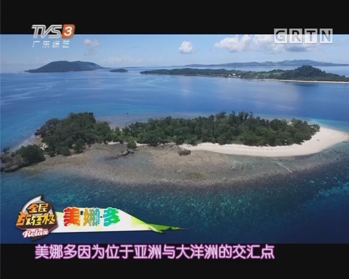 [2017-05-23]全民放轻松:玩转潜水胜地美娜多