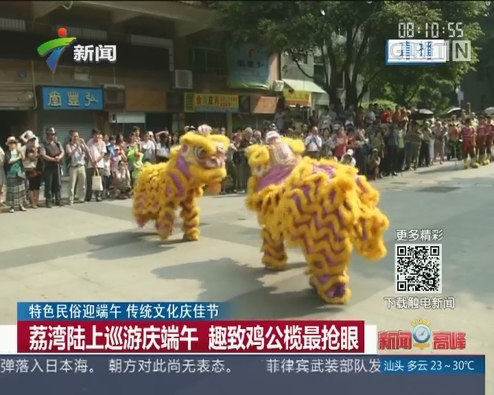 特色民俗迎端午 传统文化庆佳节