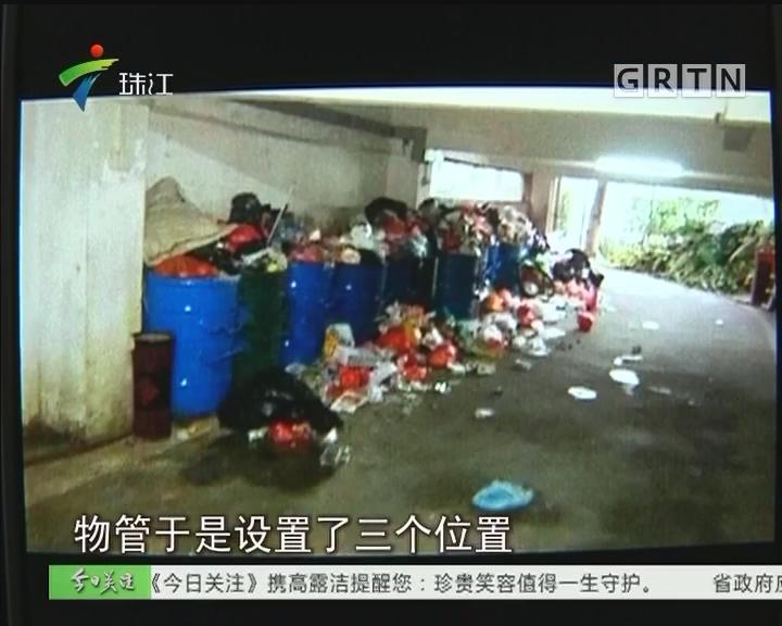 佛山:小区车库变垃圾中转站 业主表示不解