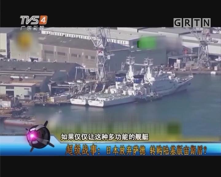 [2017-05-30]军晴剧无霸:超级战事:日本放弃萨德 转购陆基版宙斯盾?