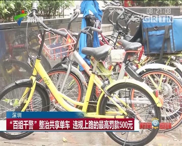 """深圳:""""百组千警""""整治共享单车 违规上路的最高罚款500元"""