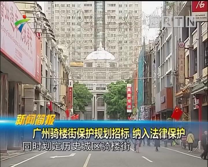 广州骑楼街保护规划招标 纳入法律保护