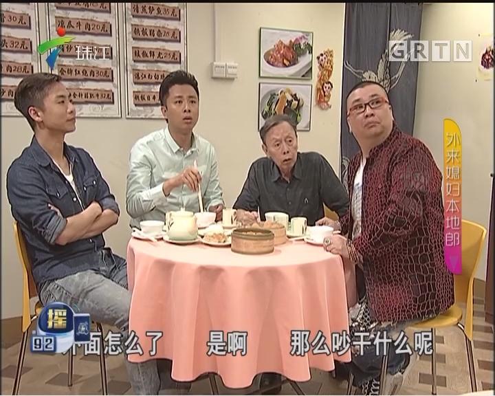 [2017-05-28]外来媳妇本地郎:契爷的事业第二春(下)