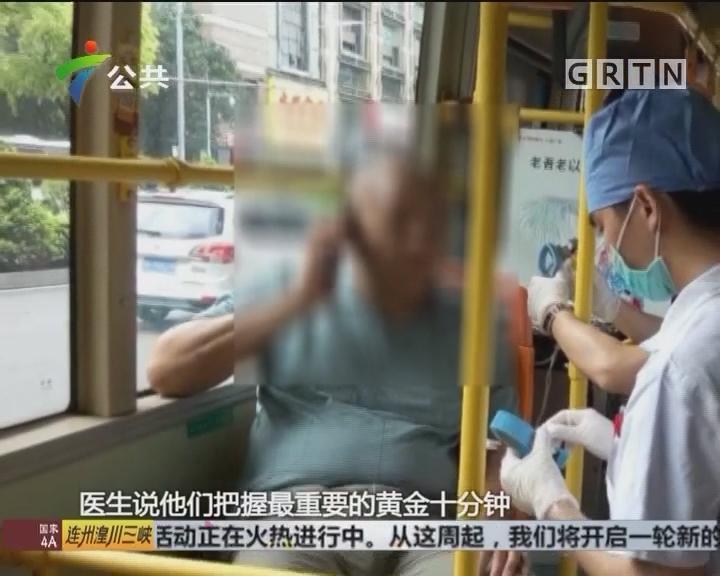 广州:男子突然倒地 司机乘客紧急救援
