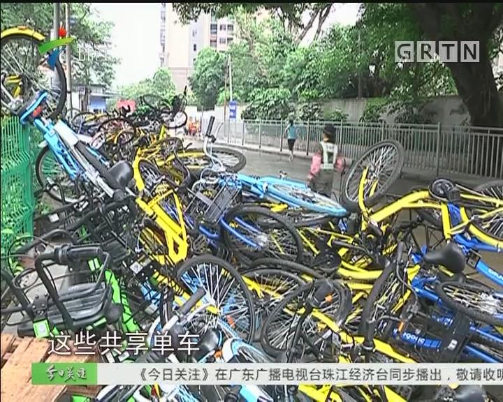 共享单车乱停遭铲车清理 企业正协商解决