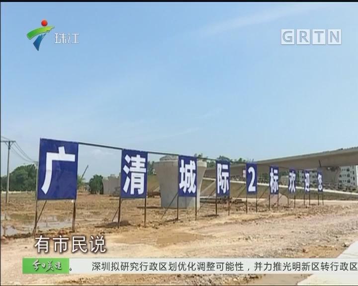 广清城轨二期工程公示 清远到广州只需40多分钟