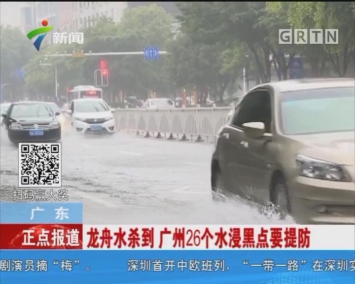 广东:龙舟水杀到 广州26个水浸黑点要提防