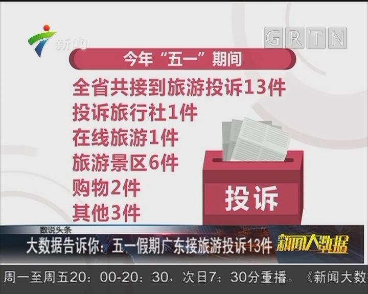 大数据告诉你:五一假期广东接旅游投诉13件