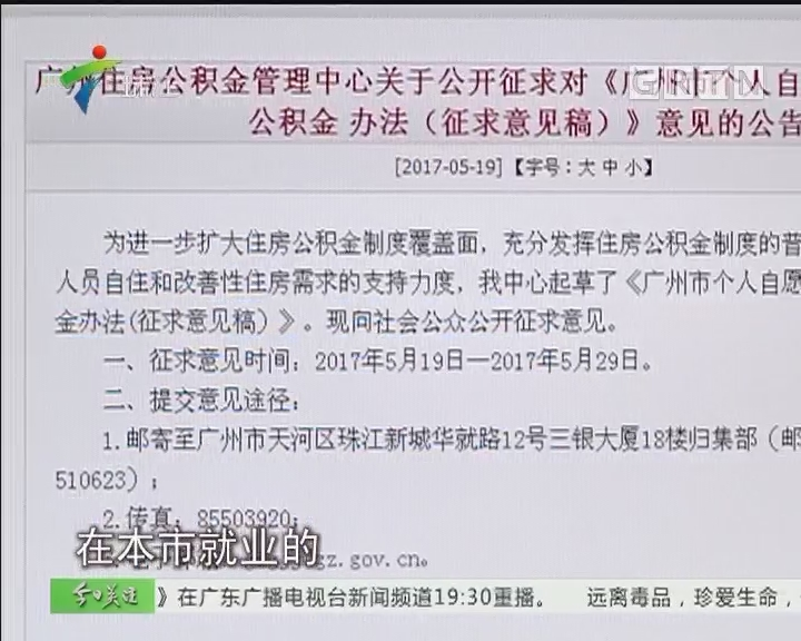 广州:个人或能缴存并申请公积金贷款