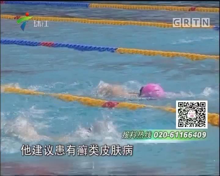 佛山:游泳得荨麻疹?消毒水是元凶
