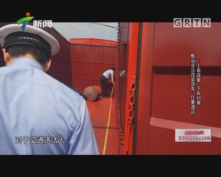 """20170512《社会纵横》""""上有政策 下有对策""""整治非法改装货车""""任重道远"""""""