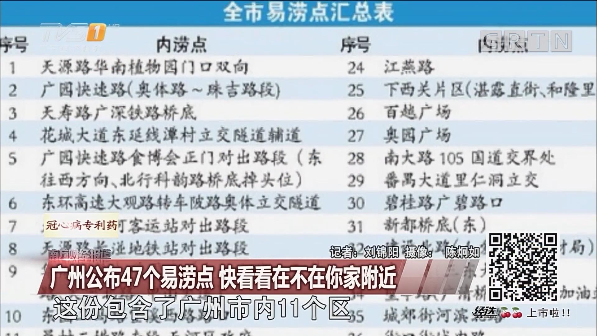 广州公布47个易涝点 快看看在不在你家附近