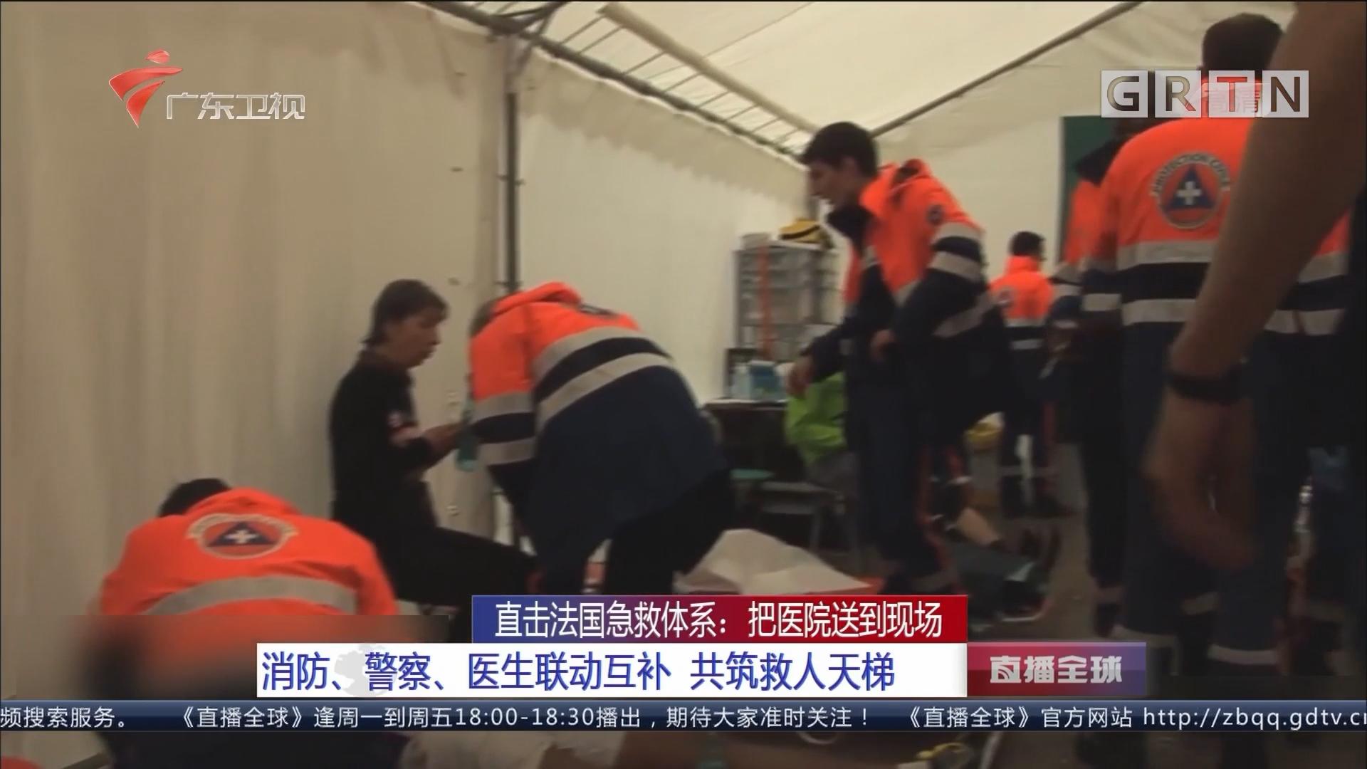 直击法国急救体系:把医院送到现场 消防、警察、医生联动互补 共筑救人天梯