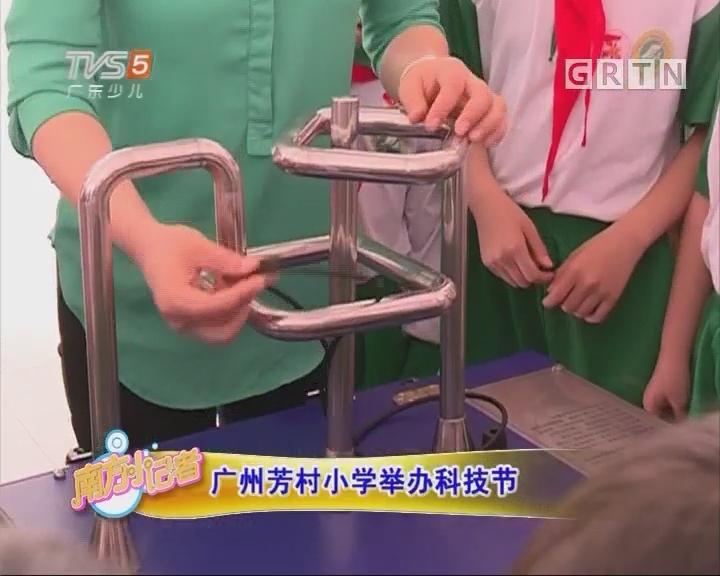 20170508《南方小记者》广州芳村小学举办科技节