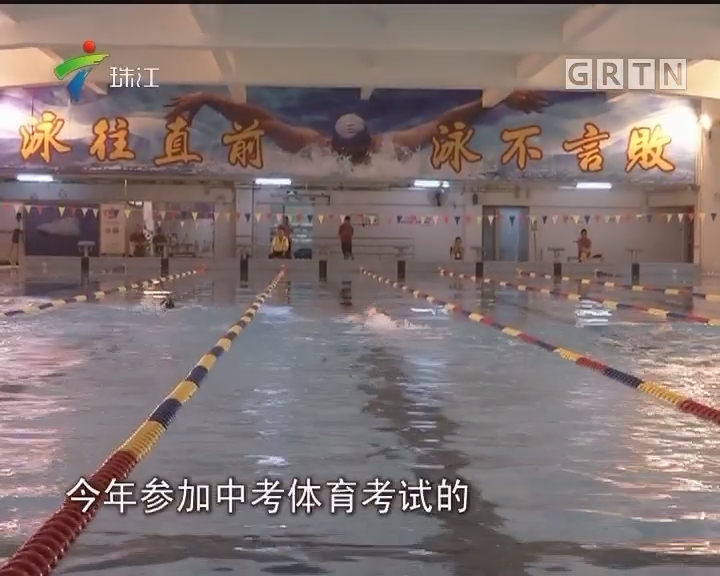 广州中考游泳今天开考 首次纳入体育考试
