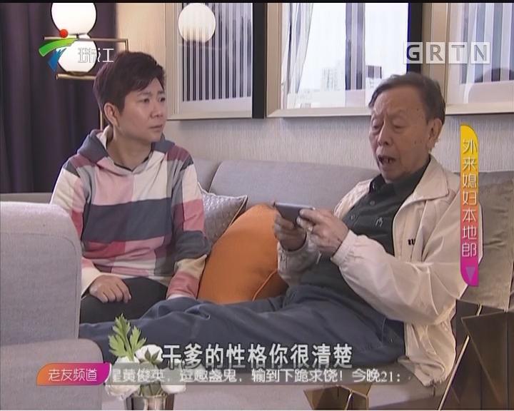 20170521《外来媳妇本地郎》契爷争第一(上)