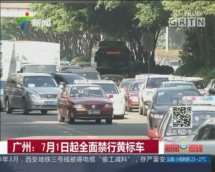 广州:7月1日起全面禁行黄标车