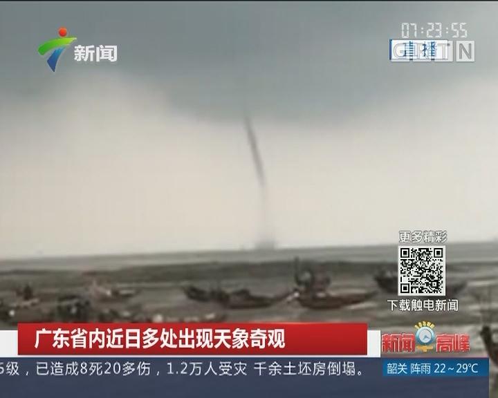 广东省内近日多处出现天象奇观