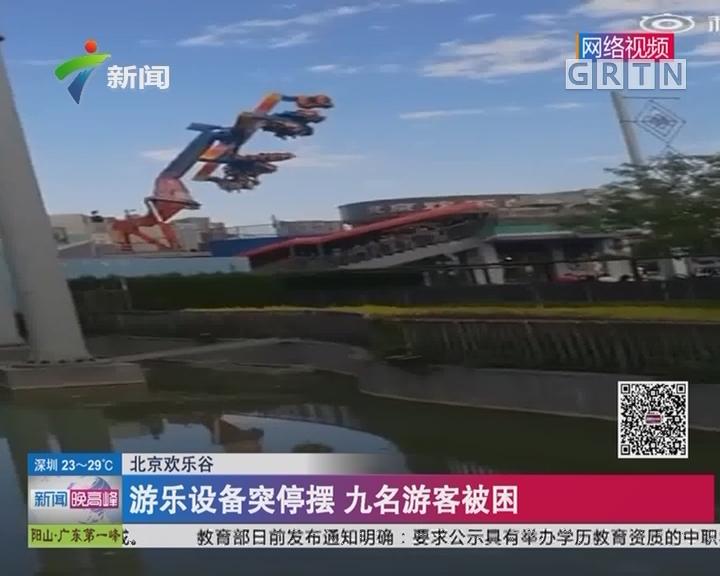 北京欢乐谷:游乐设备突停摆 九名游客被困