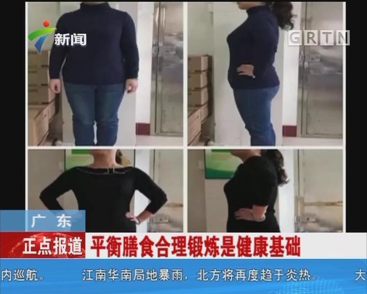 广东:平衡膳食合理锻炼是健康基础
