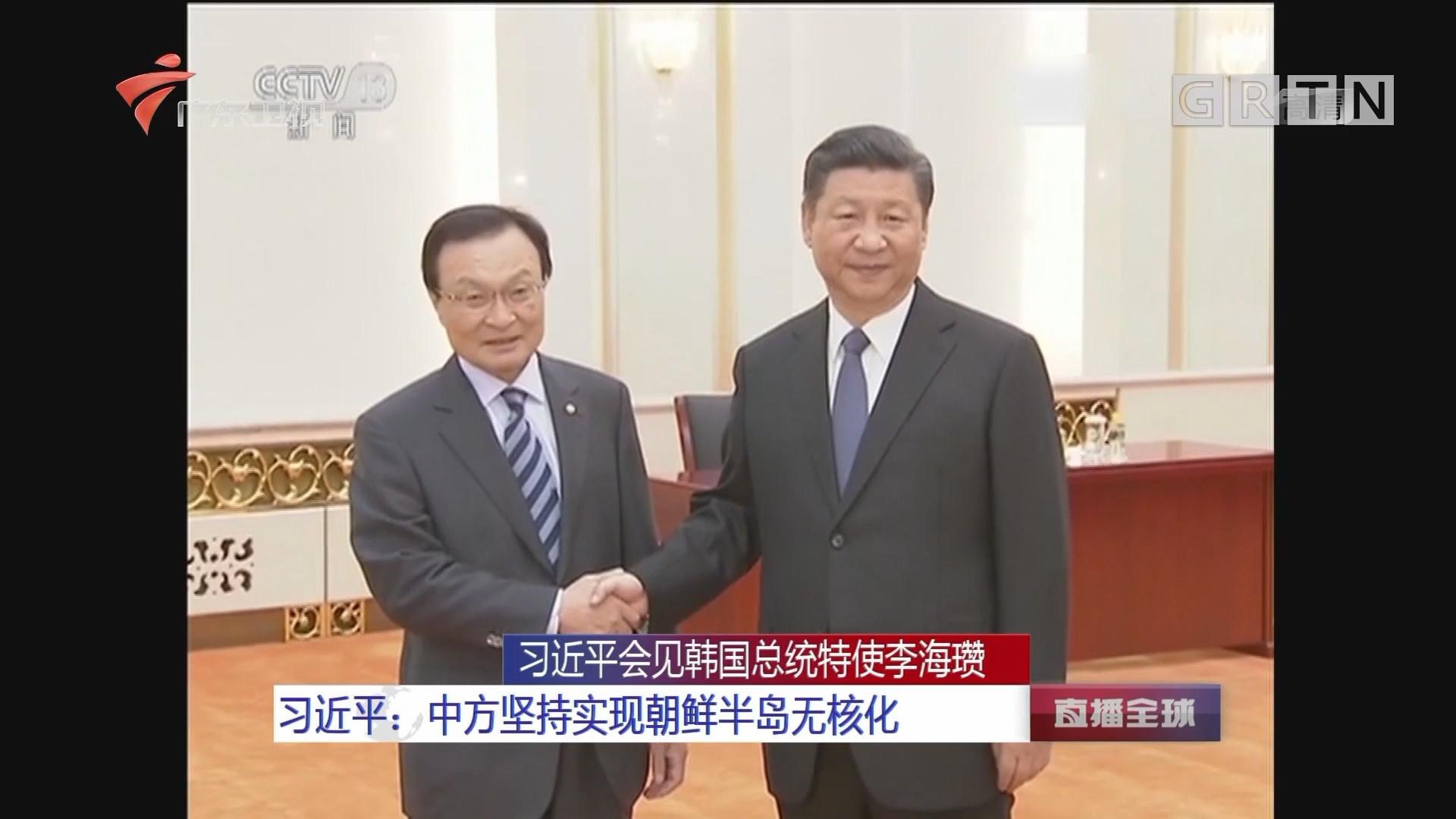 习近平会见韩国总统特使李海瓒 习近平:中方坚持实现朝鲜半岛无核化