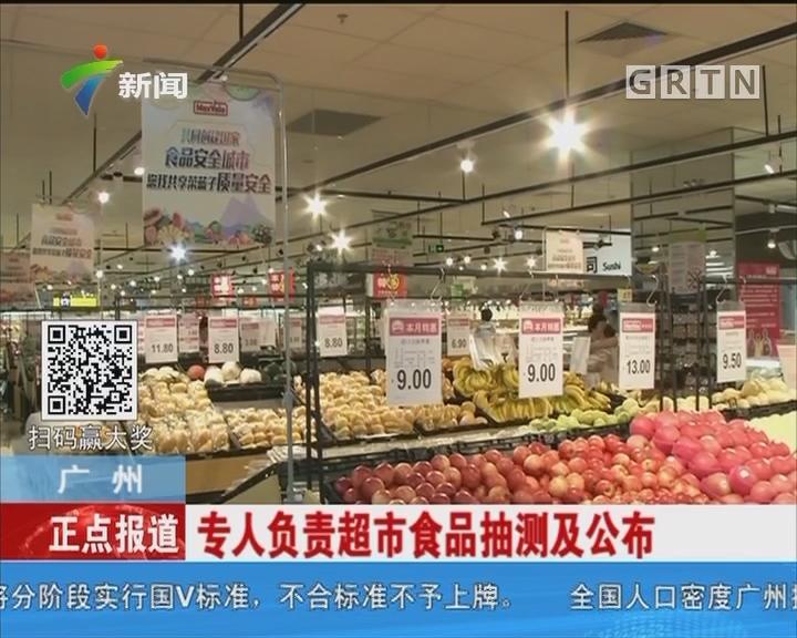 广州:专人负责超市食品抽测及公布